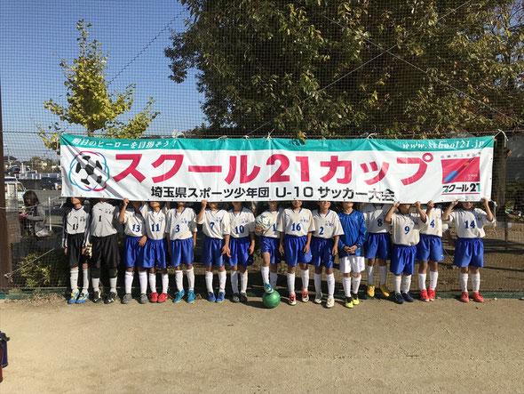 2018.11.3 埼玉県スポーツ少年団 U10サッカー大会 第8位