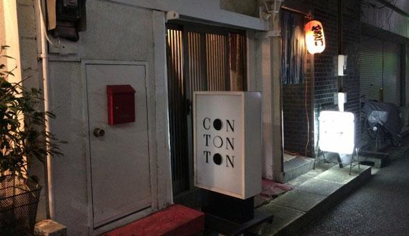 新宿CON TON TONの店舗外観