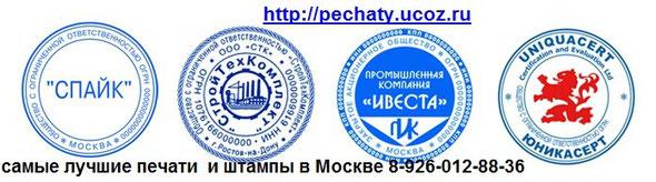 самые лучшие печати в Москве