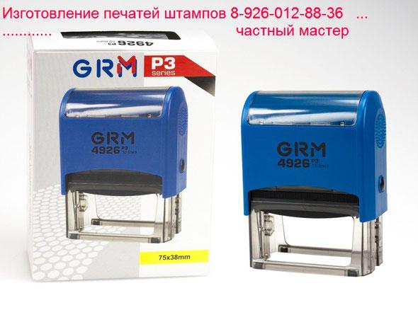 изготовление печатей в Москве без документов