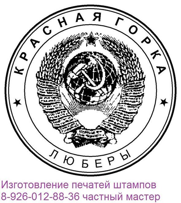печать с гербом СССР