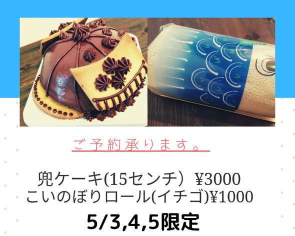 兜ケーキ&こいのぼりロール