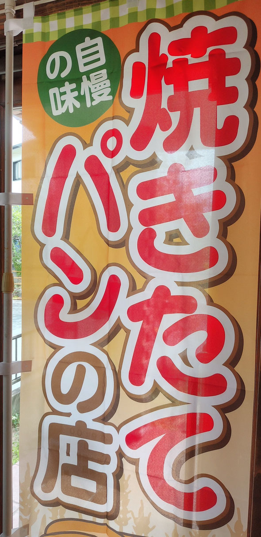 のぼり(新)