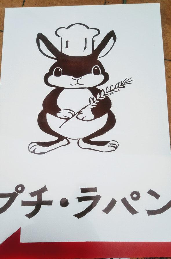 新・看板ウサギ