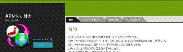 Andoridアプリ APN切り替え