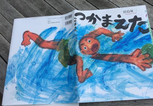 田島 征 三