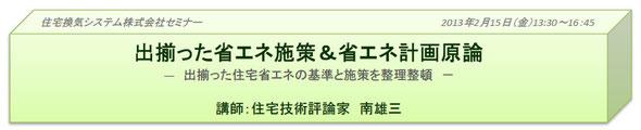 南雄三氏|住宅換気システム株式会社