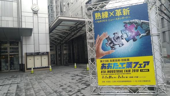 大田区内のさまざまなモノづくり企業が出展した「おおた工業フェア」。