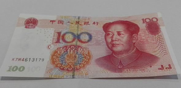 中国北京大連上海留学 為替レート 人民元 偽札の見分け方