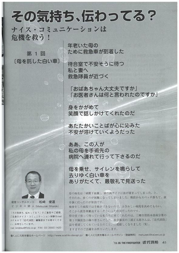 近代消防誌2013年5月号