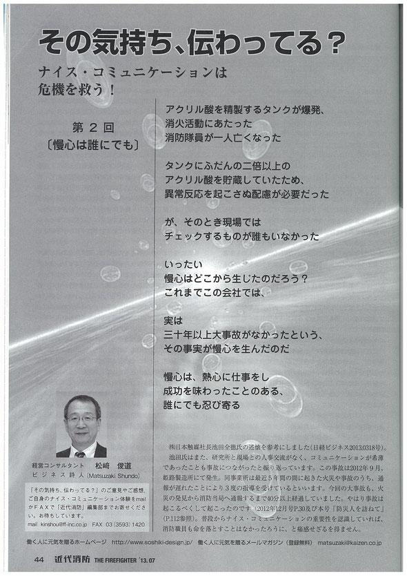 近代消防誌2013年7月号