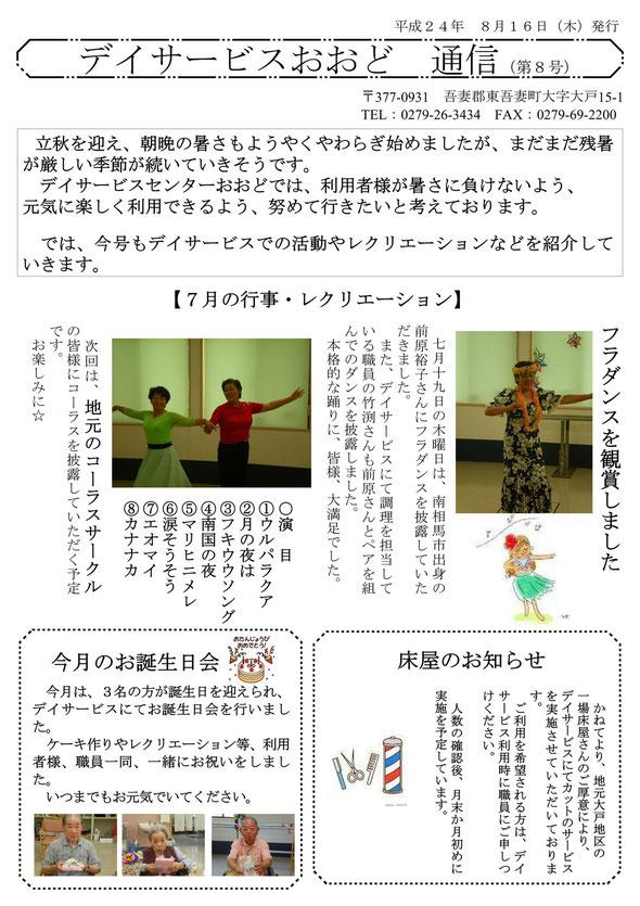 デイサービス通信第8号(平成24年8月16日発行)