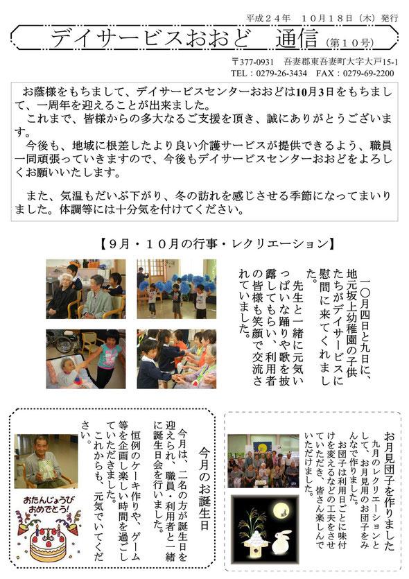 デイサービスおおど通信第10号(平成24年10月18日発行)