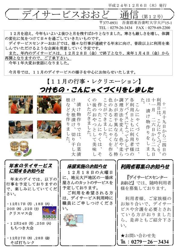 デイサービスセンターおおど通信第12号(平成24年12月6日発行)