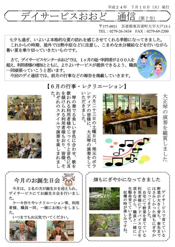 デイサービスおおど通信第7号(平成24年7月10日発行)