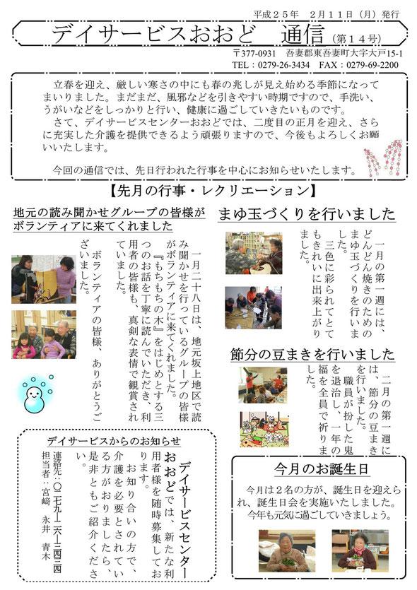 デイサービスセンターおおど通信第14号(平成25年2月11日発行)