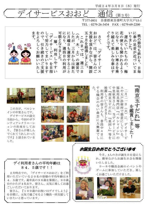 デイサービスおおど通信第3号(平成24年3月8日発行)