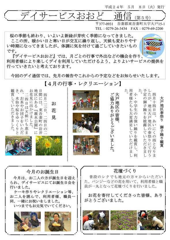 デイサービス通信第5号(平成24年5月8日発行)