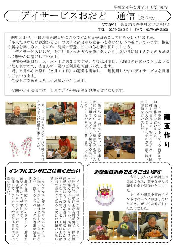 デイサービスおおど通信第2号(平成24年2月7日発行)
