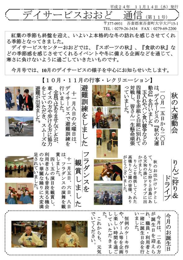 デイサービスセンターおおど通信第11号(平成24年11月14日発行)