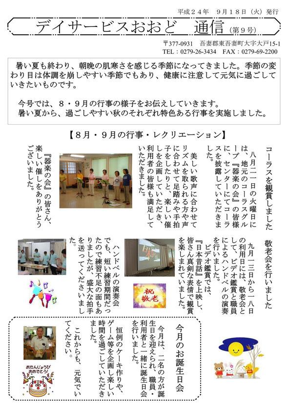 デイサービスおおど通信第9号(平成24年9月18日発行)