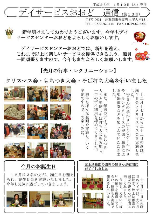デイサービスセンターおおど通信第13号(平成25年1月10日発行)