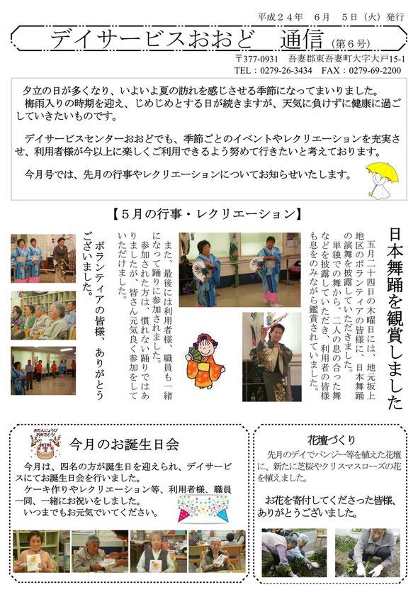 デイサービスおおど通信第6号(平成24年6月5日発行)