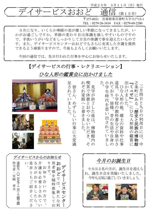 デイサービスセンターおおど通信第15号(平成25年3月11日発行)
