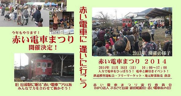 赤い電車まつり2014