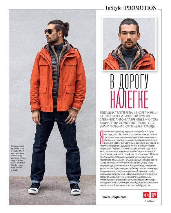 Антон Лаврентьев для Uniclo, In Style