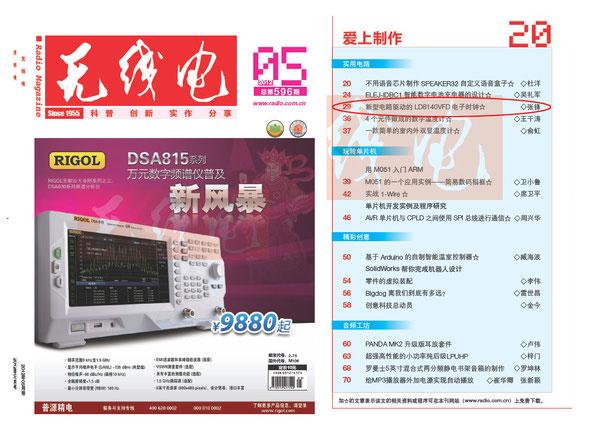 《无线电》2012年第5期发表