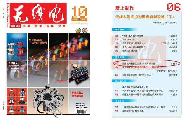 《无线电》2012年第10期