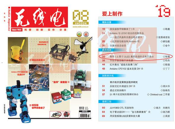 《无线电》杂志2012年第8期