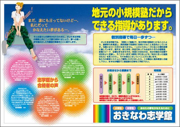 さいたま市所在学習塾 4色(カラー)刷り集客チラシ