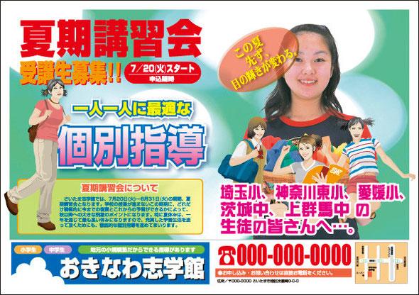 さいたま市所在学習塾 4色(カラー)刷り集客チラシ 表