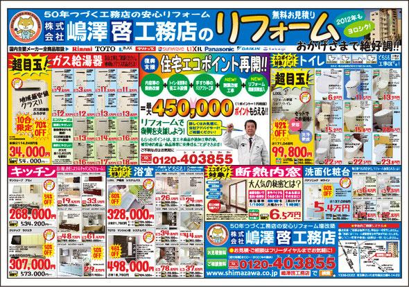 さいたま市所在工務店 4色(カラー)刷り集客チラシ 表