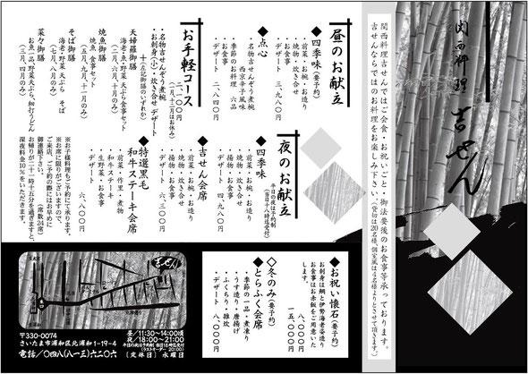 日本料理店の黒一色刷りのお品書きチラシ