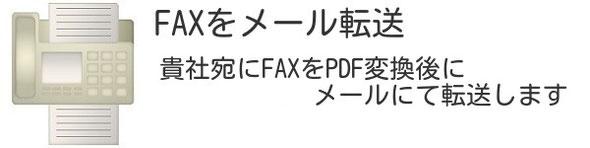 貴社宛にFAXを  ご希望のメールアドレスへPDFにて送信します。 無制限でご利用可能。