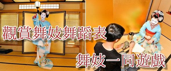 在京都與藝伎同樂之旅