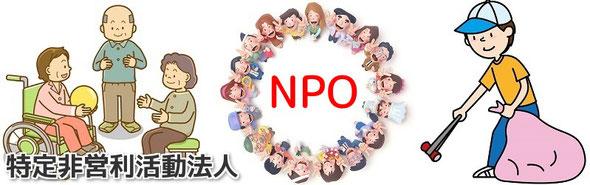 NPO法人をバーチャルオフィスで設立する