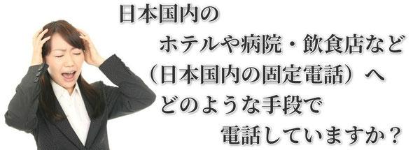 台湾に住んでいると…こんな悩みはありませんか?日本のホテルや病院・飲食店など(日本の固定電話)にどうやって電話するの?