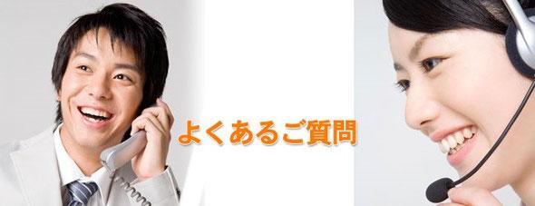 京都バーチャルオフィスへお客様から頂く質問