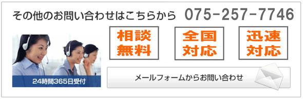 京都のバーチャルオフィスで一番安い。問い合わせはこちら