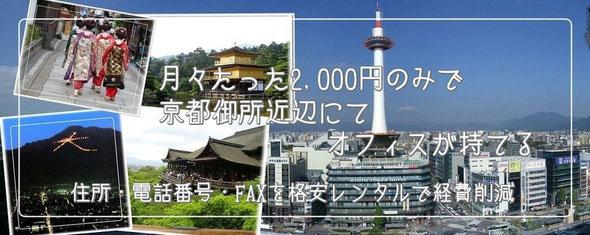 バーチャルオフィスなら京都バーチャルオフィス