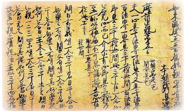 Kanjin no Honzon Shô