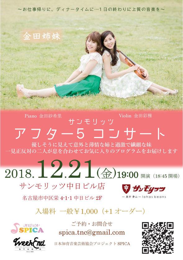 12/21(金)金田姉妹