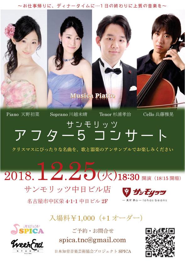 12/25(火)Musica Piatto