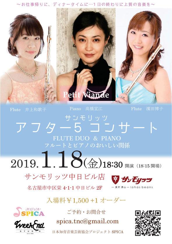 1/18(金)FLUTE DUO & PIANO  Petit Viande ~プチ・ヴィアンド~