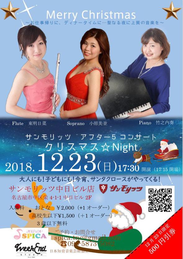 12/23(日)クリスマス☆Night