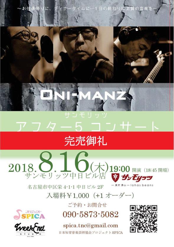 8/16(木) ONI-MANZ